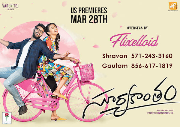 Suryakantam movie USA theaters list