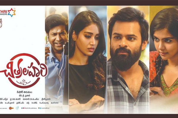 Chitralahari AP/TS Day1 Collections – Decent Opening