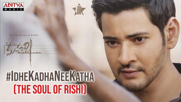 Idhe Kadha Nee Katha – A stirring song with superlative lyrics