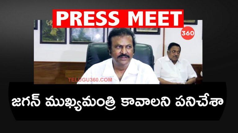 Video: YSRCP Leader Mohan Babu Press Meet