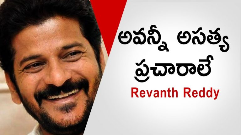 Video: Revanth Reddy clarifies rumours on him joining BJP