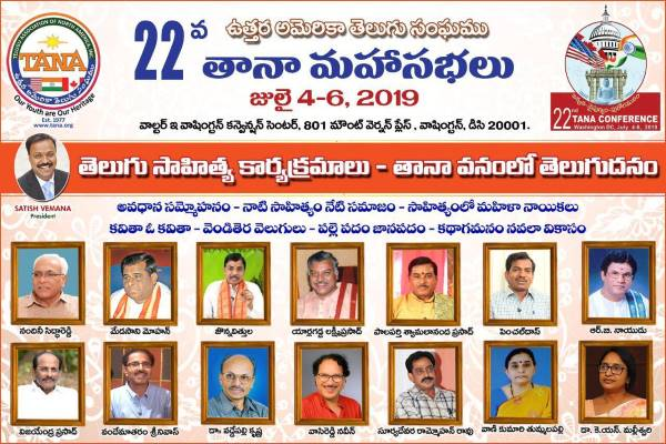 The Telugu literary glory in TANA Conference 2019