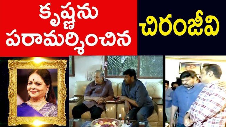 Video: Megastar Chiranjeevi Pays Tribute to Vijaya Nirmala
