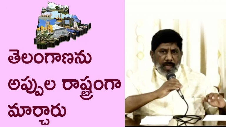 Video: Bhatti Vikramarka Fires on CM KCR over Schools and Colleges