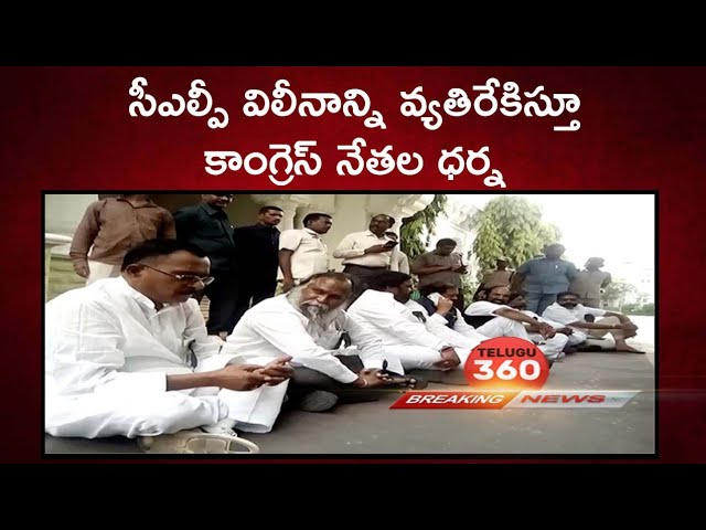 Video: Congress Leaders Protest About Merging With TRS