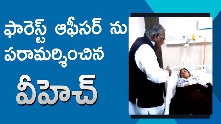 Video: V Hanumantha Rao Visits Forest Officer Saritha