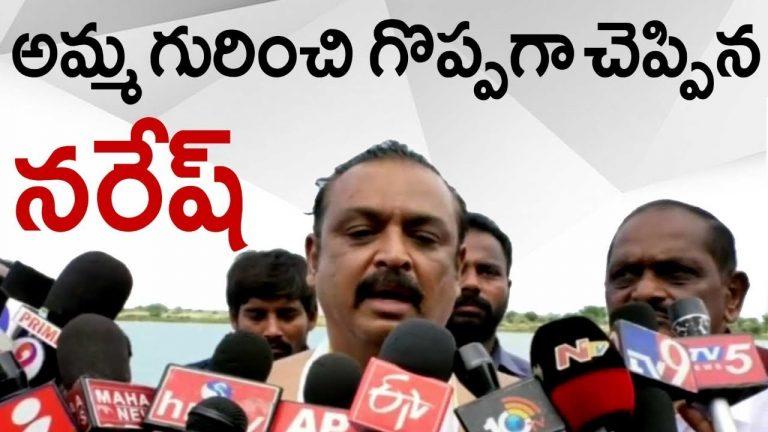Video: Naresh About His Mother Vijaya Nirmala