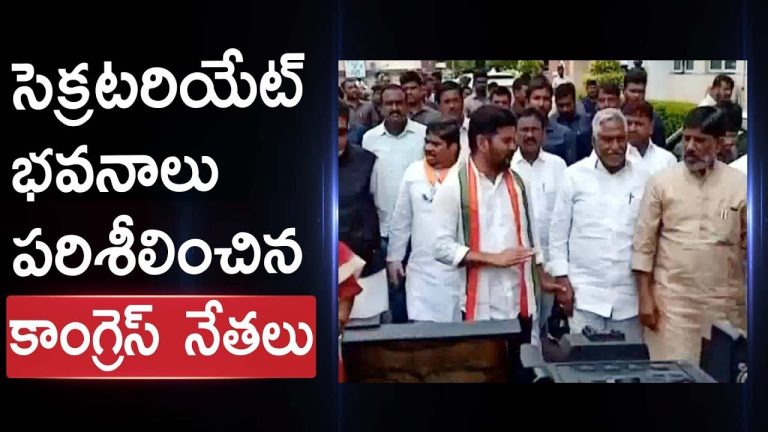 Video: Telangana Congress Leaders visit Secretariat and Assembly