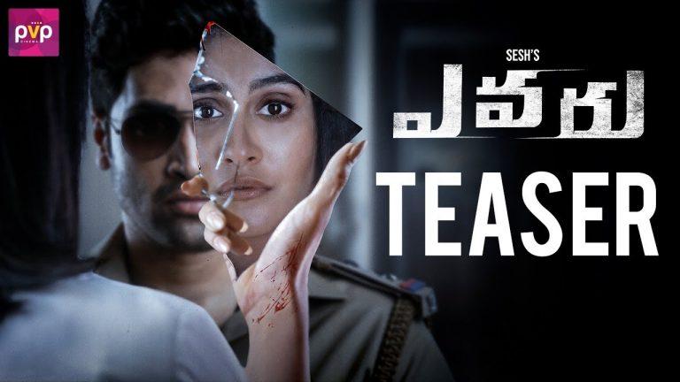 Evaru Teaser: Nail-biting Investigative Thriller
