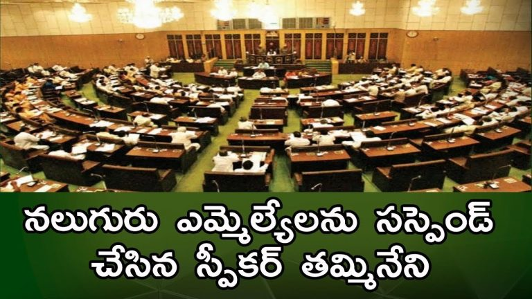 Video: 4 TDP MLAs Suspended From AP Assembly