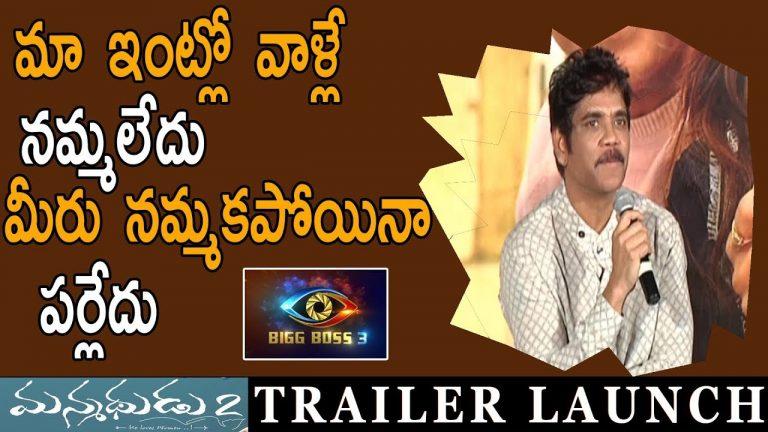 Video: Nagarjuna Akkineni About Bigg Boss 3 Contestants