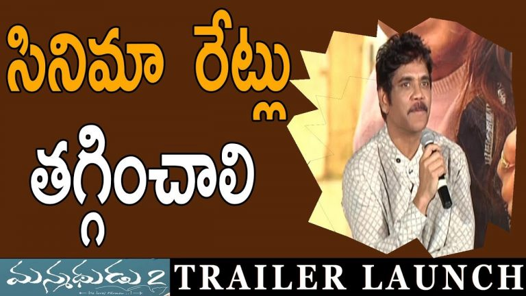 Video: Manmadhudu-2 Trailer Launch