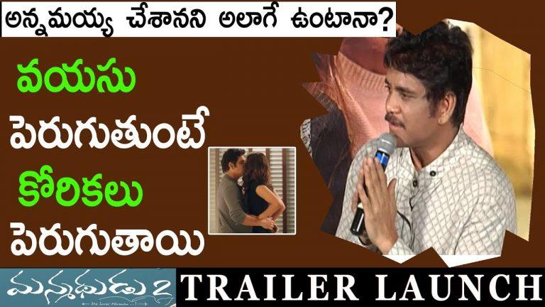 Video: Nagarjuna Superb Answers to Media Questions