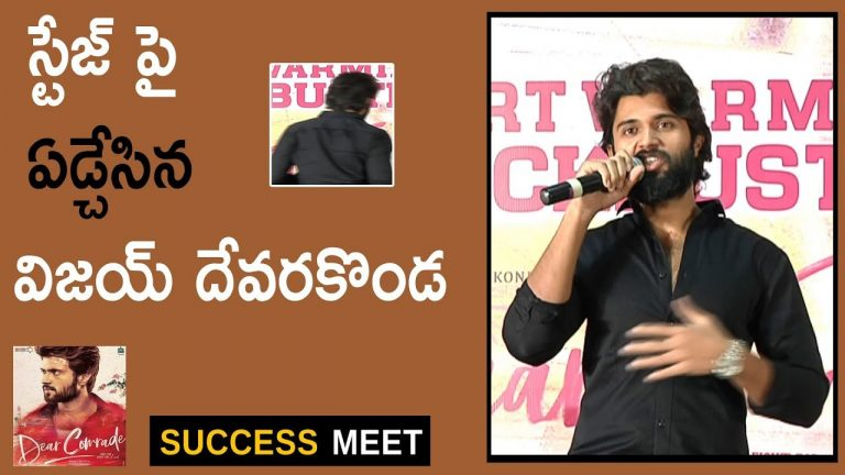 Video: Vijay Devarakonda and Rashmika at Dear Comrade Success Meet