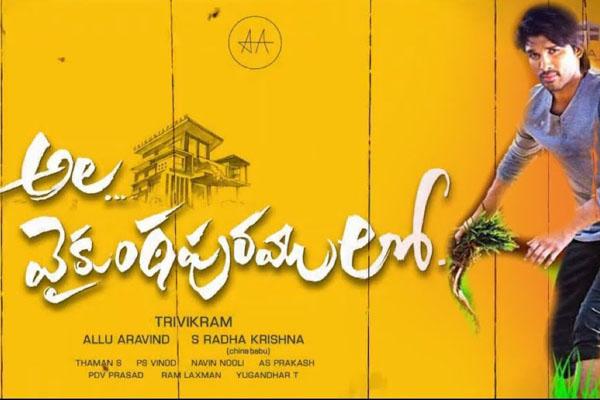 Ala Vaikunthapurramuloo: Thaman ready with second sensation