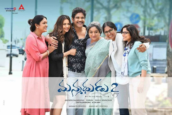 Manmadhudu2 AP/TS Day1 Collections – Average Opening