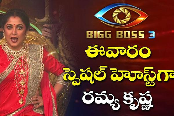 Bigg Boss 3: Ramya Krishna replaces Nagarjuna this weekend