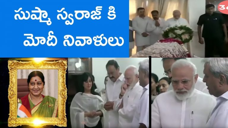 Video: Modi and Amit Shah Pay Homage To Sushma Swaraj
