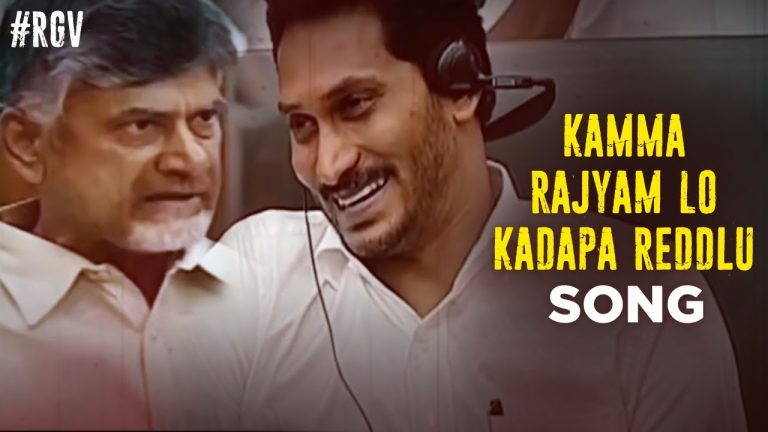 Kamma Rajyamlo Kadapa Reddlu: Will it clear 8 Cr debt??