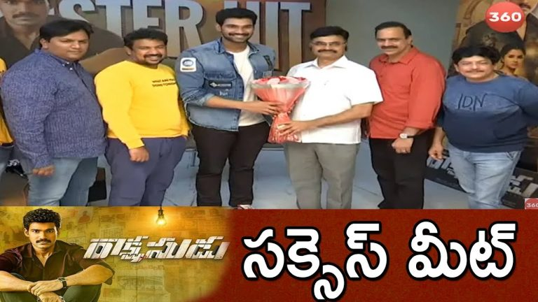Video: Rakshasudu Movie Success Meet