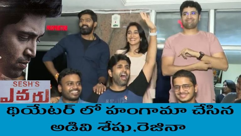 Video: Adivi Sesh And Regina Hungama At Theatres