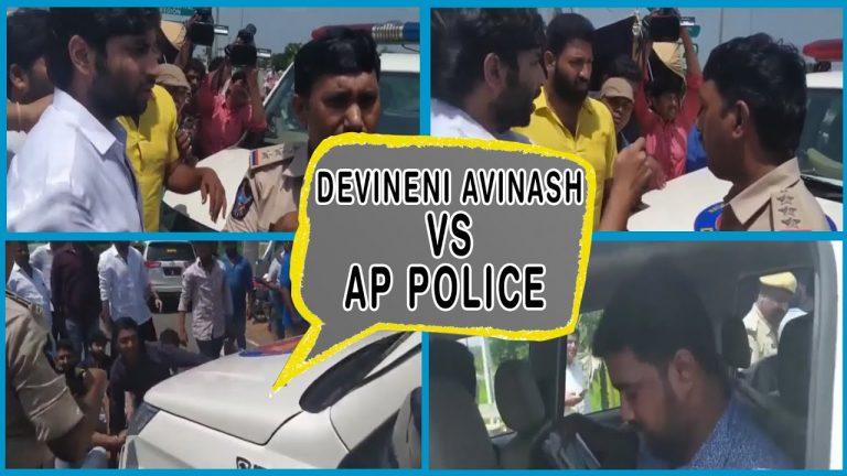 Video: Devineni Avinash Vs AP Police At Chandrababu House
