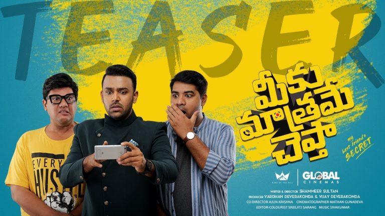 Meeku Maathrame Cheptha Teaser: Hilarious Laugh Riot
