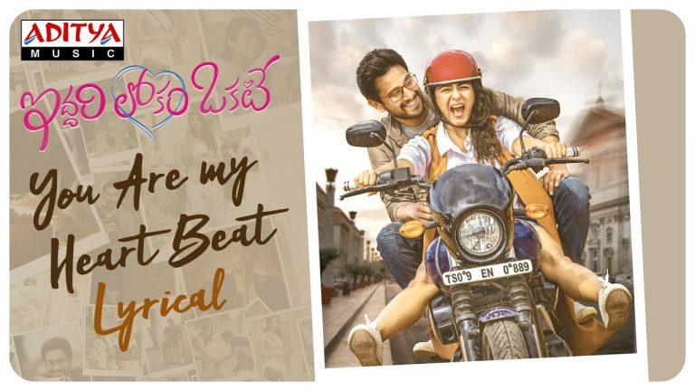 'You are my Heart Beat' from Iddari Lokam Okate: Breezy, Melodious Beat