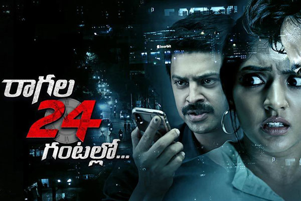 Raagala 24 Gantallo Review : A slow-paced thriller