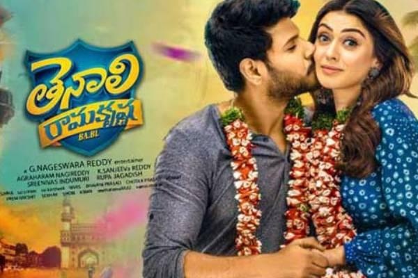 Tenali Ramakrishna BA BL Review