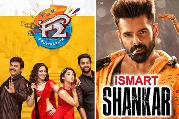 F2 Ismart Shankar