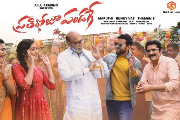 Prati Roju Pandaage first weekend Worldwide Collections – Very Good