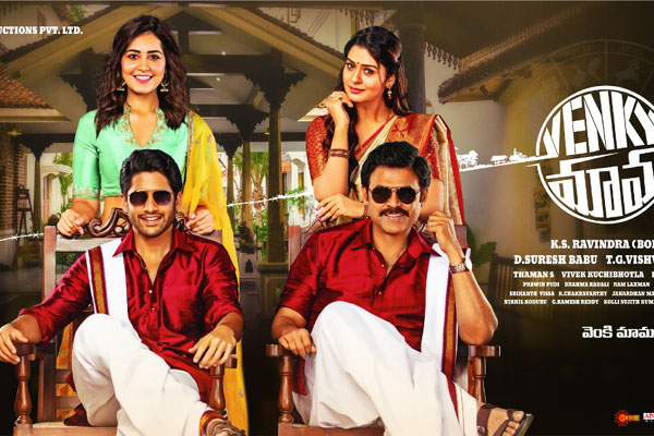 Venky Mama Day1 AP/TS Collections – Highest for both Mama & Alludu