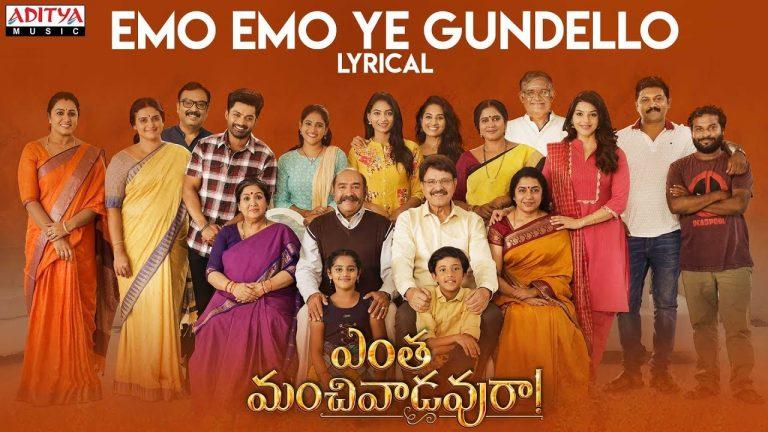 Emo Emo Ye Gundello from Entha Manchivaadavuraa: Soulful Melody