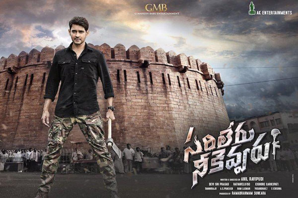 Record TRP for Sarileru Neekevvaru