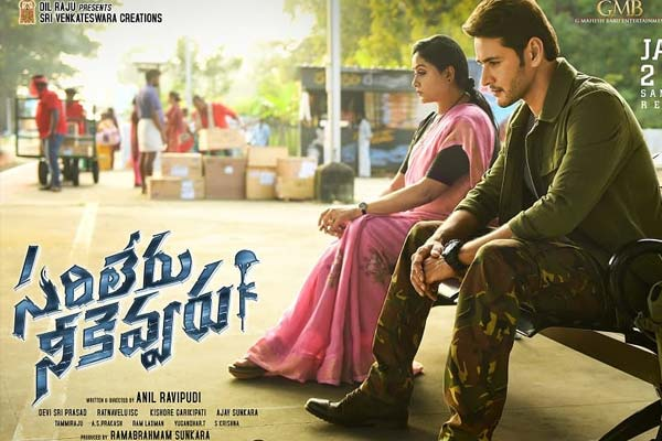 Sarileru Neekevvaru 22 days Worldwide Collections – Blockbuster in Telugu States But…