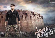 Sarileru Neekevvaru Worldwide Closing Collections