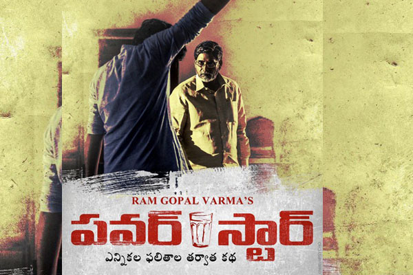 RGV's Powerstar: Every penny goes into vain