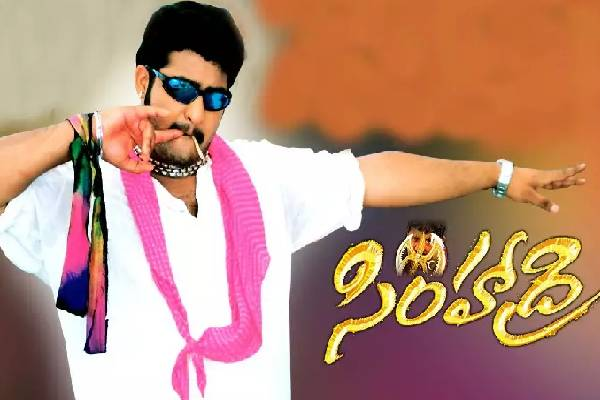 Once Upon a Time… : SS Rajamouli-NTR Jr.'s Simhadri Turns 17.