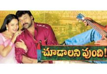 Chiranjeevi's Choodalani Vundi box office report