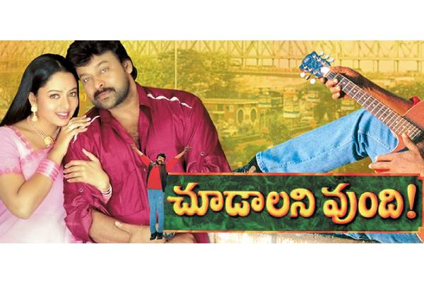 Chiranjeevi's All Time Blockbuster Choodalani Vundi completes 22 Years.