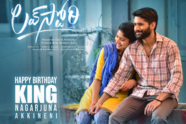 B'Day Poster: Chay's love for dad Nagarjuna