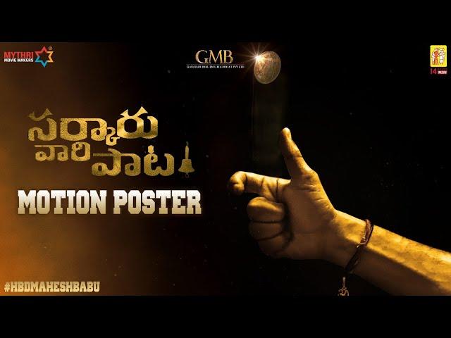 Sarkaru Vaari Paata Motion Poster unveiled