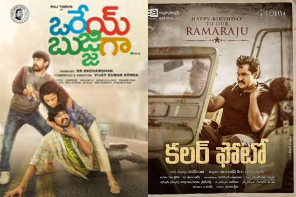 Aha acquires the streaming rights of two Telugu films