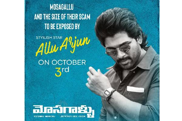 Mosagallu Scam To Be Exposed By Bunny
