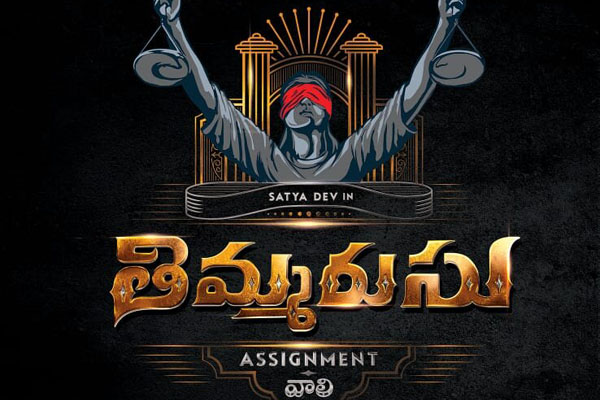 Satyadev's next is Thimmarusu