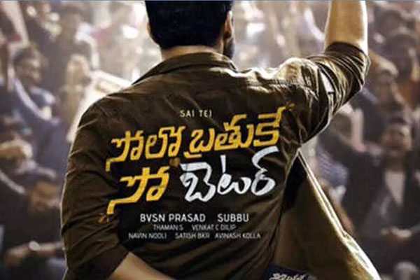 Tollywood comes in to support Solo Brathuke So Better