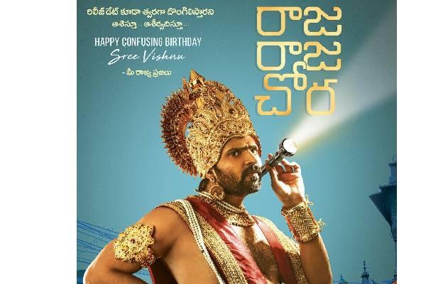 Sree Vishnu Turns Lord Sri Krishna