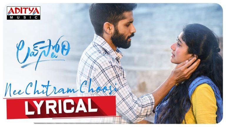 'Nee Chitram Choosi': Emotionally touching!