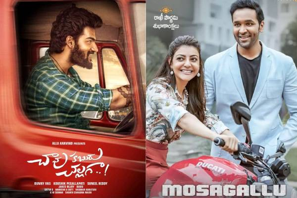 Telugu Movies Releases This Week – What do you Watch?